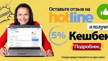 Отставьте отзыв на Hotline и получите Кэшбэк 5%