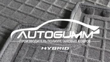 Новинка! Коврики в салон Avto-Gumm Hybrid